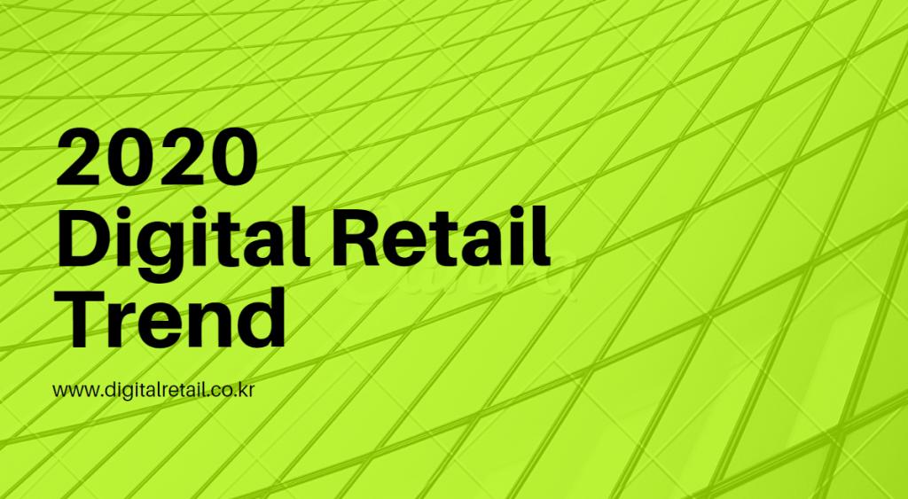 2020년 디지털리테일트렌드(Digital Retail Trend) 분석 보고서